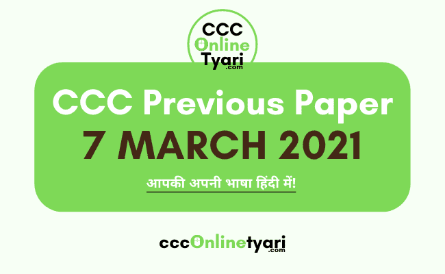 Ccc Course 7 March 2021 Question Paper Solution, Ccc Exam Previous Paper 7 March 2021 Download English, Ccc Exam Previous Paper 7 March 2021 Pdf Download, Ccc Previous Paper Download In Hindi,