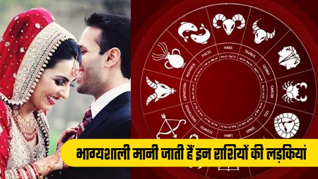 Astrology : भाग्यशाली मानी जाती हैं इन राशियों की लड़कियां, मान्यतानुसार शादी के बाद चमक जाती है पति की किस्मत.