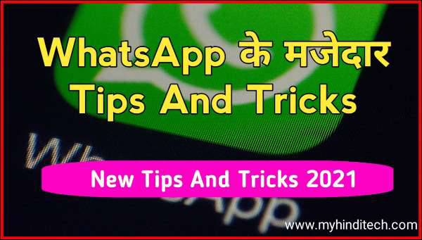 Top 6 whatsapp tips and tricks in Hindi 2021