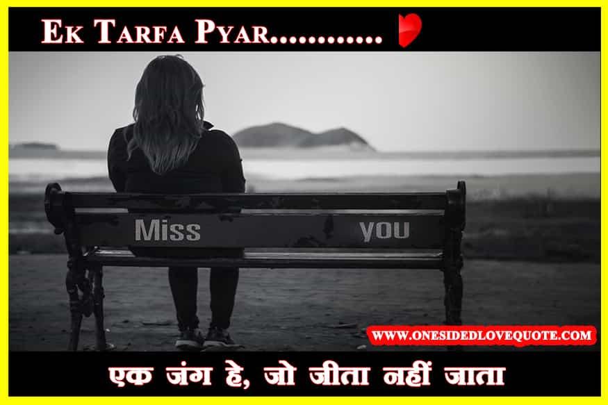one-sided-love-hindi