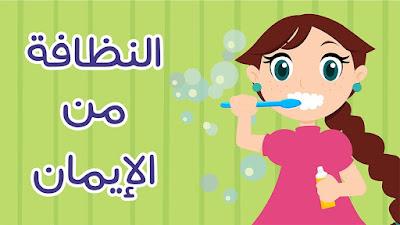 تعبير عن النظافة للصف الأول الاعدادي