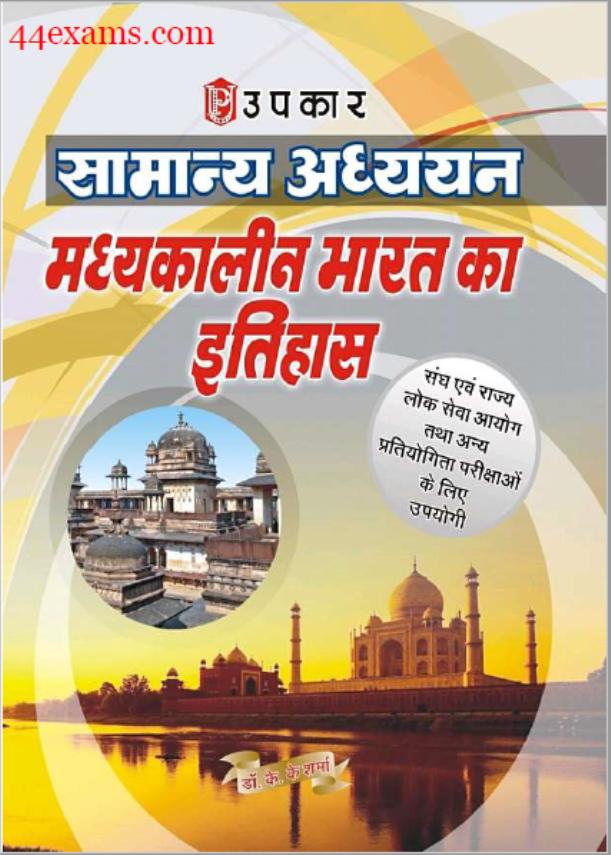 मध्यकालीन भारत का इतिहास उपकार प्रकाशन द्वारा : सभी प्रतियोगी परीक्षा हेतु हिंदी पीडीऍफ़ पुस्तक | History of Medieval India by Upkar Publication : For All Competitive Exam Hindi PDF Book