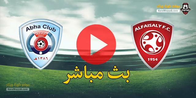 نتيجة مباراة أبها والفيصلي اليوم الخميس 7 يناير 2021 في الدوري السعودي