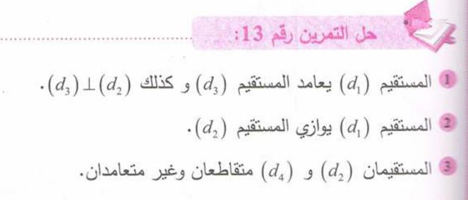 حل تمرين 13 صفحة 141 رياضيات للسنة الأولى متوسط الجيل الثاني