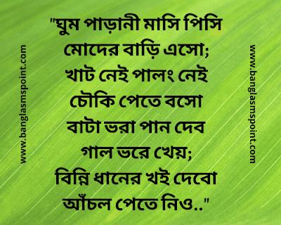 Bangla Chora Gaan