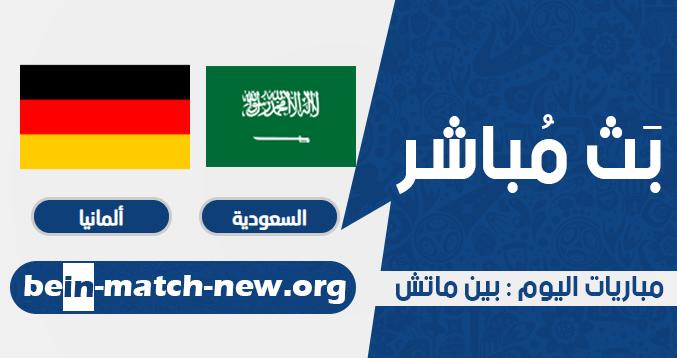 السعودية وألمانيا