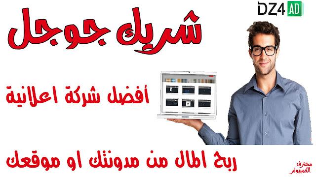 أفضل شركة اعلانية خرافية لربح المال عن طريق وضع اعلانات في مدونتك او موقعك dz4ad