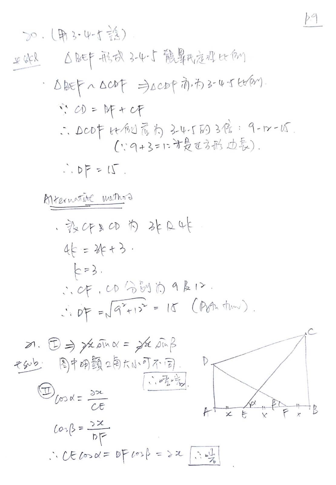 2018 DSE 數學卷二(MC) 詳細答案 Q20,21