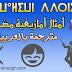 10 أمثال أمازيغية مضحكة مترجمة بالعربية