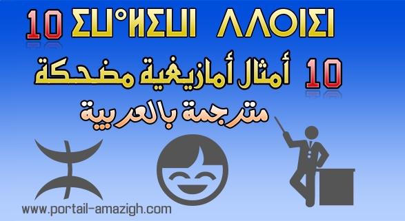 أمثال أمازيغية مضحكة مترجمة