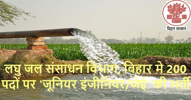 MWRD Bihar jobs 2020
