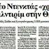 Το ΝΑΤΟ στη Λάρισα και η Τουρκία στη Θράκη - Ξεκίνησε ο Διαμελισμός τής Ελλάδος - Το πόπολο κοιμάται ολόρθιο…