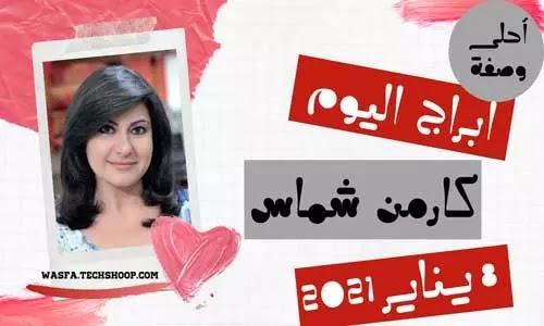 ابراج اليوم كارمن شماس الجمعة 8 يناير 2021 | توقعات كارمن شماس 8/1/2021