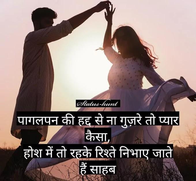 Collection of 75+ Pehla Pyar Quotes in Hindi (pehla pyar shayari images)