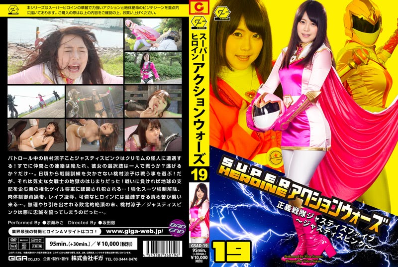 GSAD-19 SUPER HEROINE Motion Wars 19 Justice 5 -Justice Pink-