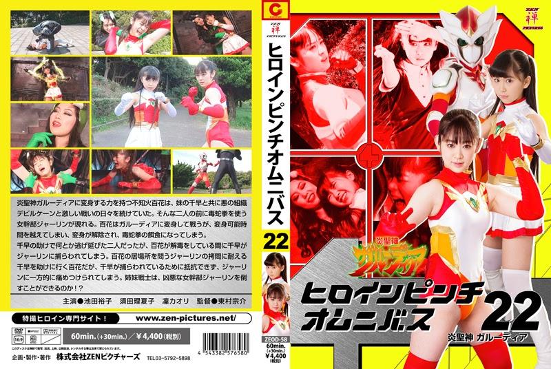 ZEOD-58 Heroine Pinch Omnibus 22 -Flare Holy God Garudia