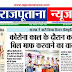 Rajputana News daily epaper 27 October 20