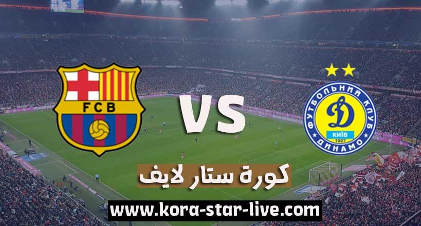 مشاهدة مباراة برشلونة ودينامو كييف بث مباشر كورة ستار 24-11-2020 في دوري أبطال أوروبا