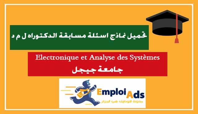 تحميل نماذج اسئلة مسابقة الدكتوراه ل م د Electronique et Analyse des Systèmes جامعة جيجل
