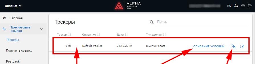 alpha affiliates 07