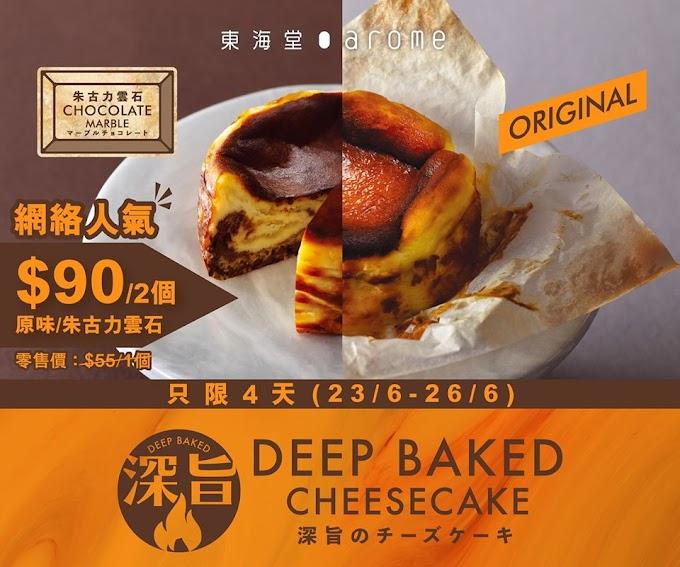 東海堂: $90兩個任選 深旨‧芝士蛋糕 (Arome Bakery)