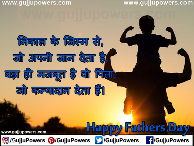 best shayari on father