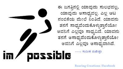 sandeep maheshwari quote in kannada