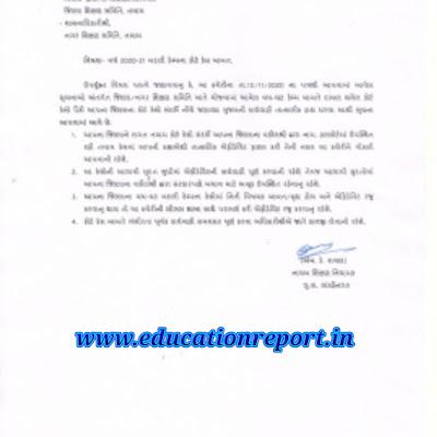https://www.educationreport.in/2020/12/year-2020-21-teacher-transfer-camp.html