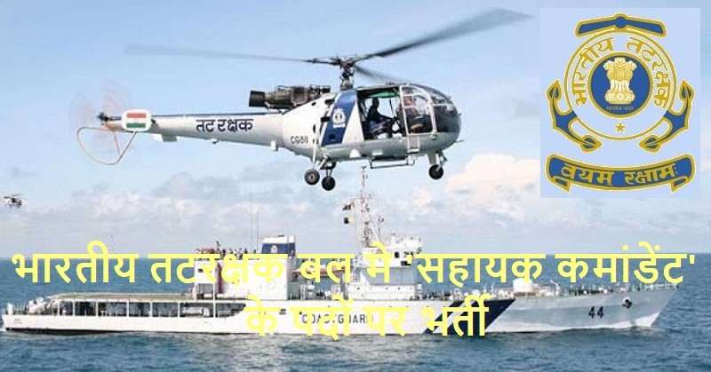 Indian Coast Guard jobs 2020