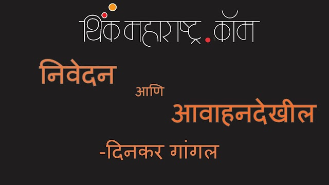 थिंक महाराष्ट्र डॉट कॉम - निवेदन आणि आवाहनदेखील! (Think Maharashtra - Appeal)