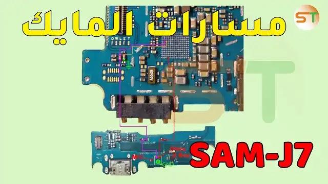 مسارات المايك الديجيتال Samsung J7 J700F