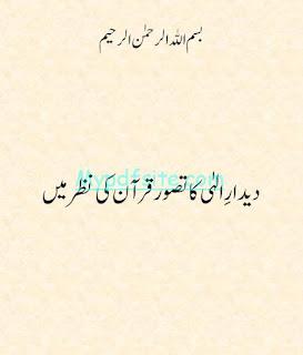 Deedar e Ilahi Ka Tasawur Quran ki nazar main