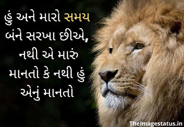 Royal Attitude Status in Gujarati 2 line