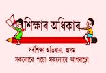 Axom Sarba Siksha Abhijan Mission, Kamrup Metro