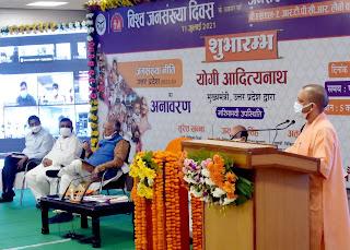 "मुख्यमंत्री योगी ने विश्व जनसंख्या दिवस पर ""जनसंख्या नीति उत्तर प्रदेश 2021-30"" का विमोचन किया Chief Minister Yogi released ""Population Policy Uttar Pradesh 2021-30"" on World Population Day"