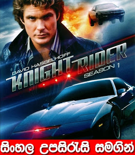 KNIGHT RIDER -145