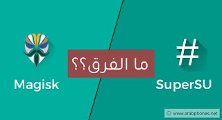 الفرق بين روت supersu وروت ماجيسك magisk