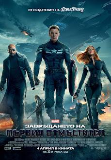 Captain America The Winter Soldier / Капитан Америка – Завръщането на първият отмъстител (2014)