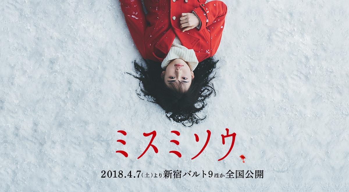 WibuSubs: Misumisou (Live Action - 2018) - Subtitle ...