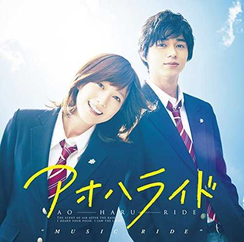 "[MUSIC]  V.A. – アオハライド""MUSIC RIDE""/V.A. – Ao-Haru-Ride Live Action ""Music Ride""  (2014.12.10/MP3/RAR)"
