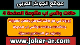 سلسلة حالات واتس اب متنوعة الصفحة 4 2021 whatsapp status - الجوكر العربي
