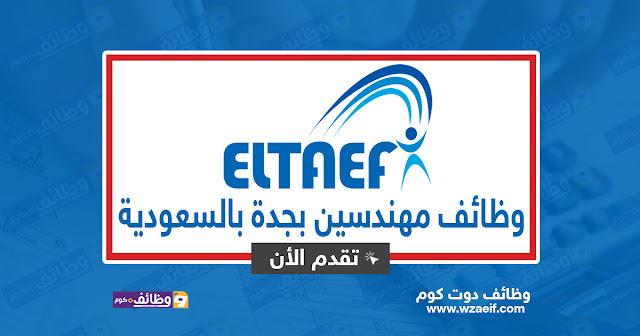 وظائف مهندسين فى السعودية تقدم الان على وظائف دوت كوم وظائف شركة الطائف للتوظيف