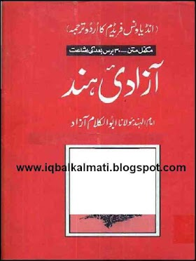 Azaadi-e-Hind by Abu Kalam Azad Indian History Urdu