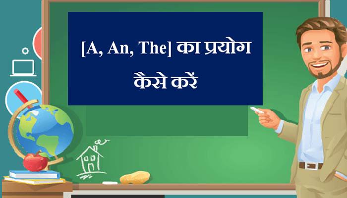 A, An, The, को कहाँ और कैसे use करें?