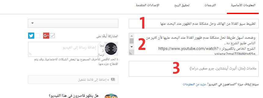 تصدر نتائج بحث اليوتيوب بالتفصيل وبالخطوات للمبتدئين