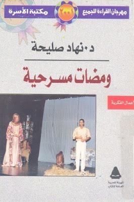 تحميل كتاب ومضات مسرحية pdf
