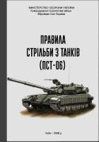 курс стрільб з танку