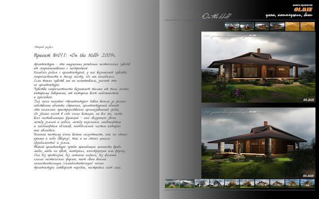 Проект: гостевой дом-баня, надежность и красота