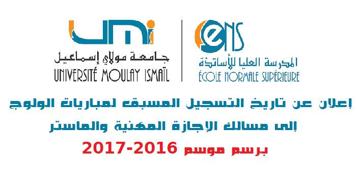 Licence professionnelle maroc 2016 2017