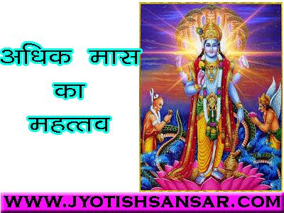 adhik maas me kya kare jyotish anusar sukhi jivan ke liye